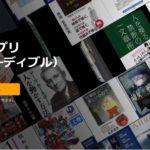Amazon Audibleで英語学習!無料でTOEIC教材も聞けちゃう【おうち時間】